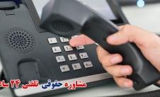 مشاوره حقوقی تلفنی اصفهان