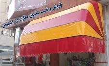 سایبان سازی در اصفهان