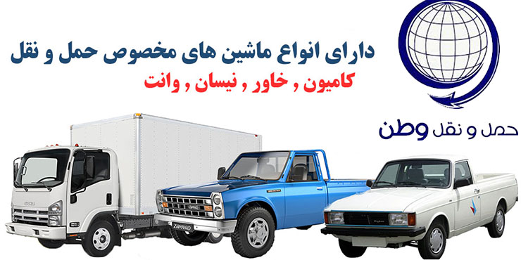 باربری در نجف آباد اصفهان